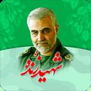 شهید زنده (مرد میدان)