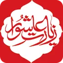 Ziyarate Ashoura