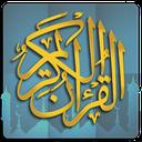 قرآن کریم کامل (صوتی و هوشمند)