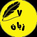 زبان هفتم(ترجمه_صوتی_گام به گام)