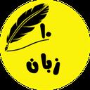 زبان دهم(ترجمه صوتی_گام به گام)