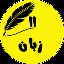 زبان یازدهم(ترجمه_صوتی_گام به گام)