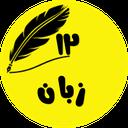 زبان دوازدهم(ترجمه_صوتی_گام به گام)