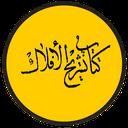 Tashrih Aflak