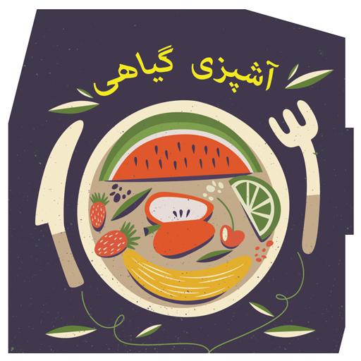 آشپزی گیاهی