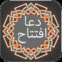 دعای افتتاح(صوتی دلنشین)