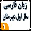 Zaban Farsi1 (Moshavereh + Konkor)
