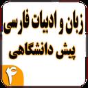 زبان و ادبیات فارسی پیش دانشگاهی