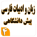 Zaban va Adabiyat Farsi sale 4
