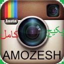 amozesh inestagram