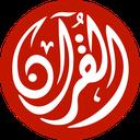 قرآن با ترجمه فارسی (آنی)