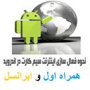 تنظیمات اینترنت گوشی