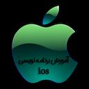 آموزش جامع برنامه نویسی ios (فیلم)