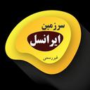 کدهای دستوری ایرانسل ( غیر رسمی )