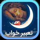 تعبیر خواب حرفه ای | قرآنی