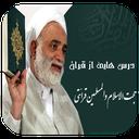 درسهایی از قرآن(ایت الله قرائتی)