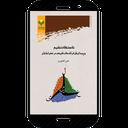 خاستگاه تشيع و پيدايش فرقههای شيعی
