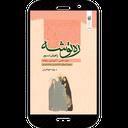 رهتوشه رمضان 95 ویژه خواهران