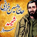 سردار شهید حاج حسین خرازی