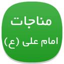 مناجات امام علی (ع) + صوت