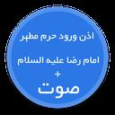 اذن ورود حرم مطهر امام رضا ع