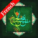 مفاتیح الجنان (عربی - فرانسوی)