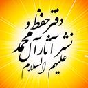 جامع دین قرآن تقویم شیعه دعا زیارت