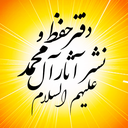 قرآن تقویم شیعه دعا زیارت تعقیب+صوت