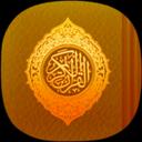 قرآن کریم کامل صوتی
