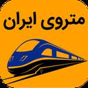 راهنمای مترو