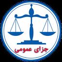 نکات حقوق جزای عمومی