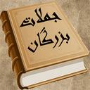 هزاران جمله کوتاه و عمیق از بزرگان