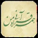 همراه قرآنی من