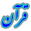 30جزء قرآن با صوت تندخوانی