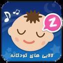 اهنگ و صدای لالایی برای خواب کودکان