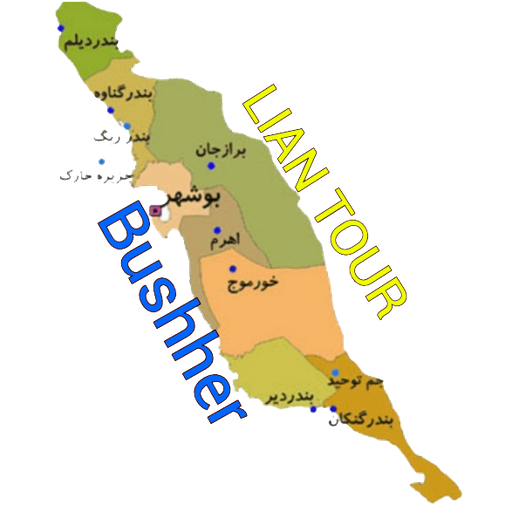 لیان تور(نقشه گردشگری استان بوشهر)