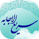 حرز حضرت زهرا (س) دعای سریع الاجابه