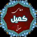 دعا کمیل با صوت حاج میثم مطیعی
