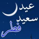 عید سعید فطر