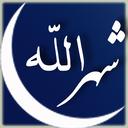 شهرالله(ماه خوب خدا)