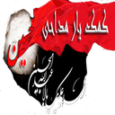 کمک یار مداحی (متن روضه)
