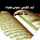 Ayat Kursi (audio)