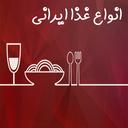 انواع غذا ایرانی
