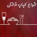 طزر تهیه انواع کباب (کباب خونه)