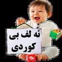 آموزش زبان کوردی کودکان