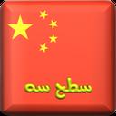 آموزش زبان چینی سطح سه (صوتی)