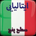 آموزش زبان ایتالیایی سطح پنج (صوتی)