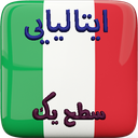 Learning Italian language 1(audio)