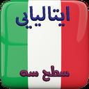 آموزش زبان ایتالیایی سطح سه (صوتی)