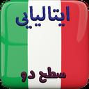 آموزش زبان ایتالیایی سطح دو (صوتی)